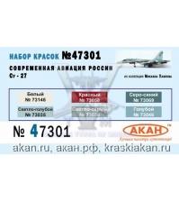 Современная авиация России: Су-27 (аква)